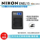 攝彩@FOR Nikon EN-EL15 液晶USB雙槽充電器 尼康 ENEL15 LCD顯示電量雙充 D600