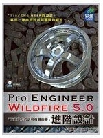 二手書博民逛書店 《Pro/Engineer Wildfire 5.0 進階設計(附範例VCD)》 R2Y ISBN:9789866154058│曾慶祺