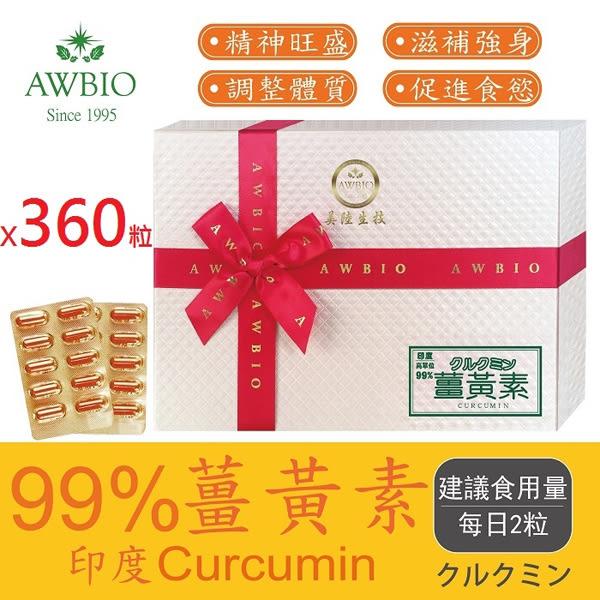 99%印度薑黃素膠囊共360粒(3盒)【美陸生技AWBIO】