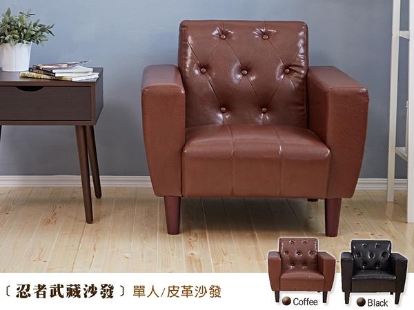 【班尼斯國際名床】~日本熱賣‧Musashi忍者武藏【單人】皮革沙發/復刻沙發/另有雙人+三人座