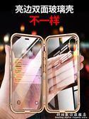 iPhone手機殼亮邊雙面玻璃蘋果xmax手機殼iphonex潮牌xr全包防摔xs 科炫數位
