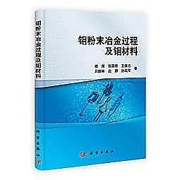 簡體書-十日到貨 R3Y【鉬粉末冶金過程及鉬材料】 9787030334633 科學出版社 作者:謝輝 等著