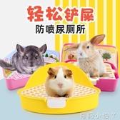 兔子廁所龍貓豚鼠荷蘭豬大號固定三角廁所尿盆便盆防漏尿寵物用品 NMS蘿莉小腳丫