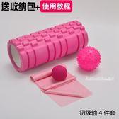 直腿女王操健身瑜伽柱 空心初級泡沫軸肌肉放松按摩 S20830『科炫3C』