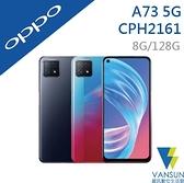 【贈自拍棒+傳輸線+文件夾】OPPO A73 (8G/128G) 6.5吋 5G智慧型手機【葳訊數位生活館】