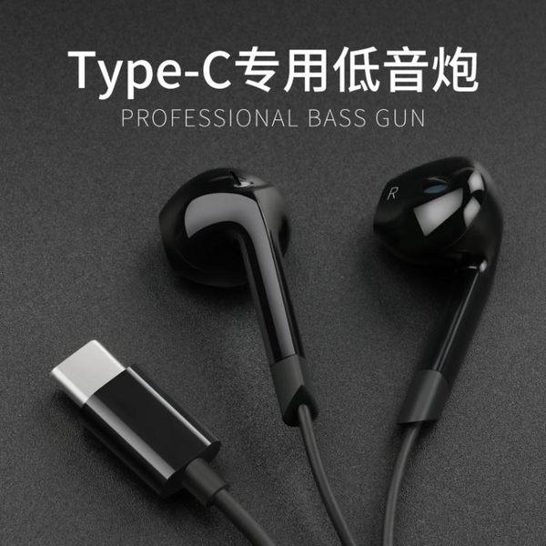 蘭士頓 E6T通用Type-c堅果R1入耳式note3黑鯊mix2s華為P20pro降噪耳機 英雄聯盟