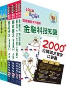 【鼎文公職】TBD14-對應最新考科新制修正!郵政招考專業職(一)(一般資訊)套書