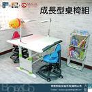 !!免運費!! 第一博士 雙人成長桌椅組 成長書桌 兒童書桌椅 升降桌椅(T9雙人桌-100*40cm小套)