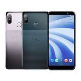 HTC U12 LIFE 6G/128G 雙卡智慧手機★贈玻保