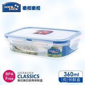 【樂扣樂扣】CLASSICS系列保鮮盒/長方形360ML