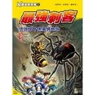X萬獸探險隊II(1)最強刺客虎頭蜂VS黑寡婦蜘蛛(附學習單)