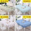 家居防塵罩 桌布防水長方形餐桌布藝家用茶幾布書桌臺布萬能蓋巾防塵罩套全包