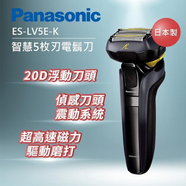 Panasonic頂級5D五刀頭音波水洗電鬍刀ES-LV5E-K  -