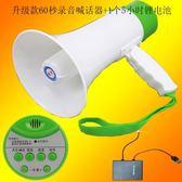 隨身喇叭喊話器手持折疊擴音喇叭戶外大功率可充電錄音擴音器導游宣傳復讀(1件免運)