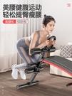 仰臥板收腹機多功能仰臥起坐輔助器健身器材家用運動男士鍛煉卷腹 露露日記