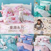 OLIVIA  品牌童趣全系列  6X6.2尺加大雙人床包冬夏兩用被套四件組 100%精梳純棉 現品 台灣製