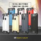 紅米Note9 Pro金剛鐵甲K30手機殼 小米10pro盔甲全包保護套Note8T 紅米8/8A