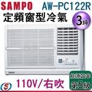【信源】 3坪【SAMPO 聲寶 定頻窗型冷氣】AW-PC122R (110V/右吹) 含標準安裝