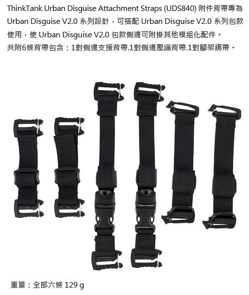 創意坦克 ThinkTank UDS840 附件背帶 Urban Disguise Attachment Straps【 一組六條】