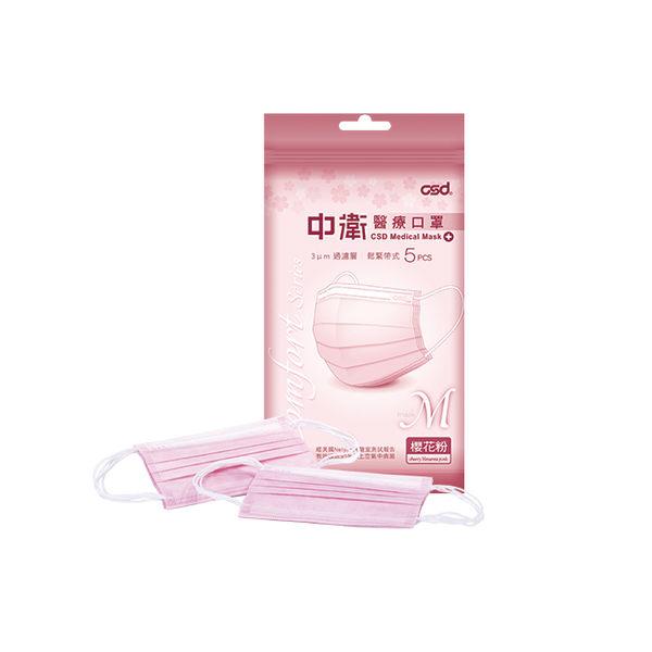 中衛 醫療口罩-櫻花粉(5片/袋)