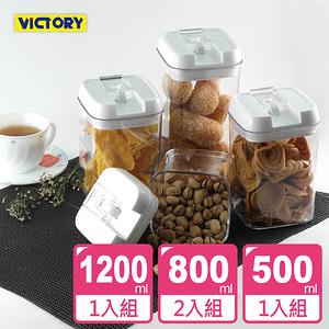 【VICTORY】方形易扣食物密封保鮮罐-4件禮盒組 #1127012