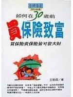 二手書博民逛書店 《如何在30歲前買保險致富》 R2Y ISBN:9578928610│王致成