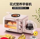 早餐機家用多士爐小烤箱熱牛奶三合一早餐神器多功能烤麵包機YYP 歐韓流行館