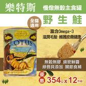 【毛麻吉寵物舖】LOTUS樂特斯 慢燉無穀主食罐 野生鮭 全貓配方354g-12件組 貓罐 罐頭