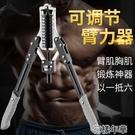 臂力器男士臂力棒60Kg鍛煉胸肌臂肌可調節握力棒3050公斤健身器材 花樣年華YJT