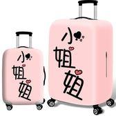 彈力20拉桿箱套行李箱旅行箱保護套防塵罩