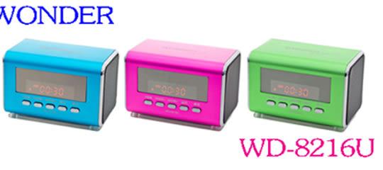 WONDER  旺德USB/MP3/FM 隨身音響 WD-8216U (三色)◆可播放MP3音樂及FM收音機 ◆音源輸出功能