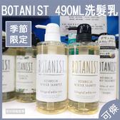 BOTANIST 洗髮精 洗髮乳 季節限定 柊樹&白玫瑰 490ML 90%天然植物成份 日本製造 周年慶優惠 可傑