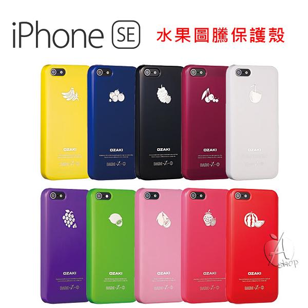 【A Shop】 Ozaki O!coat Fruit  for iPhone SE 5S/ 5專用 水果圖騰保護殼