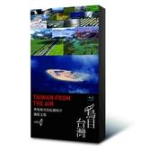 鳥目台灣 藍光BD TAIWAN FROM THE AIR 烏目台灣 鳥目臺灣 (購潮8)