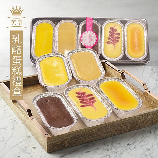 【大口市集】英皇綜合乳酪蛋糕(5入/盒)