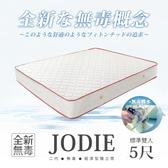 經濟型環保無毒系列-喬蒂無毒舒眠獨立筒床墊/雙人5尺/H&D東稻家居