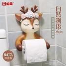 梅花鹿衛生間捲紙置物架廁所衛生紙盒紙巾盒廁紙架創意掛式免打孔 一米陽光