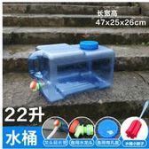 戶外水箱家用蓄水帶蓋儲水桶手提水飲用純凈水桶車載igo  茱莉亞嚴選