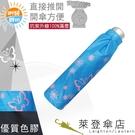 雨傘 陽傘 萊登傘 抗UV 易開輕便傘 防曬 黑膠 色膠三折傘 直接推開 Leotern 蝴蝶(海藍)