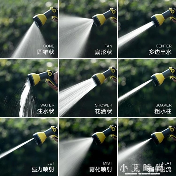 洗車機水槍家用強力噴槍高壓力搶智慧控壓神器花灑澆花 小艾時尚
