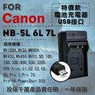 @攝彩@超值USB充 隨身充電器 for Canon NB-7L 行動電源 戶外充 體積小 一年保固