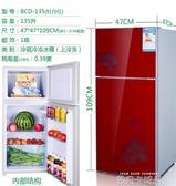 揚子135升家用小冰箱迷你小型雙門式冷藏冷凍宿舍節能靜音電冰箱igo 依凡卡時尚
