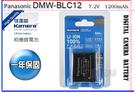 *數配樂*佳美能 Panasonic DMW-BLC12 BLC12 相機專用鋰電池 FZ200 GH2 G5