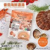 Slimeasy輕代美.蕃茄海鮮濃湯隨身包(每盒8包x30g)﹍愛食網