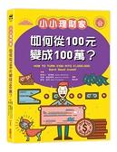 小小理財家:如何從一百元變成一百萬?