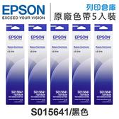 EPSON S015641 原廠黑色色帶 5入超值組/適用 Epson LQ-310
