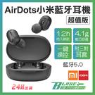 【刀鋒】小米AirDots無線藍牙耳機 ...