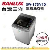 含拆箱定位+舊機回收 台灣三洋 SANLUX SW-17DV10 單槽 洗衣機 17kg 公司貨 直流 變頻