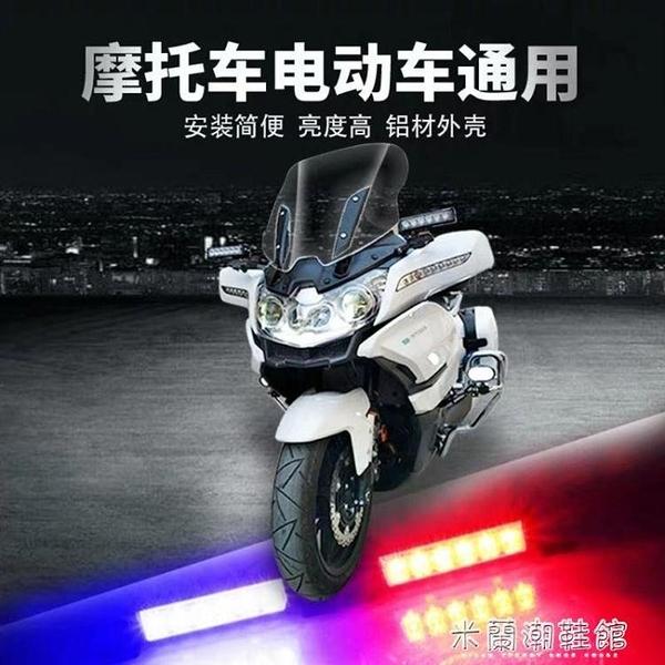 警示燈 摩托車爆閃燈一對警示國賓改裝摩托車開道燈電動閃光警示LED強光 快速出貨