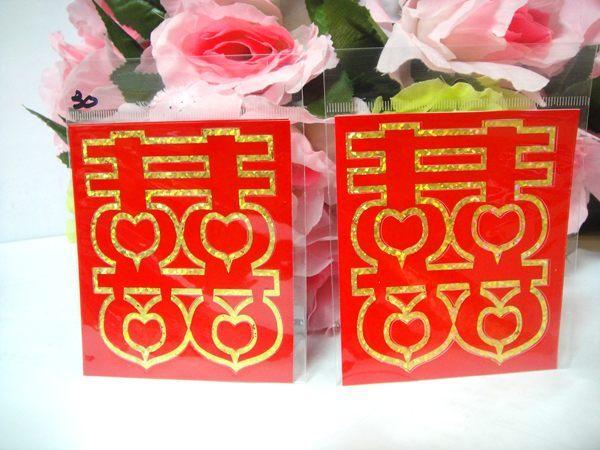 金邊愛心喜字貼紙 囍字 貼紙 婚禮小物 婚俗用品 婚禮佈置 婚禮佈置【皇家結婚百貨】